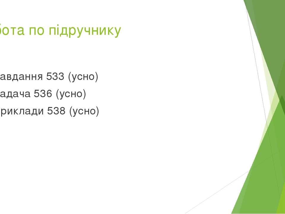 Робота по підручнику Завдання 533 (усно) Задача 536 (усно) Приклади 538 (усно)