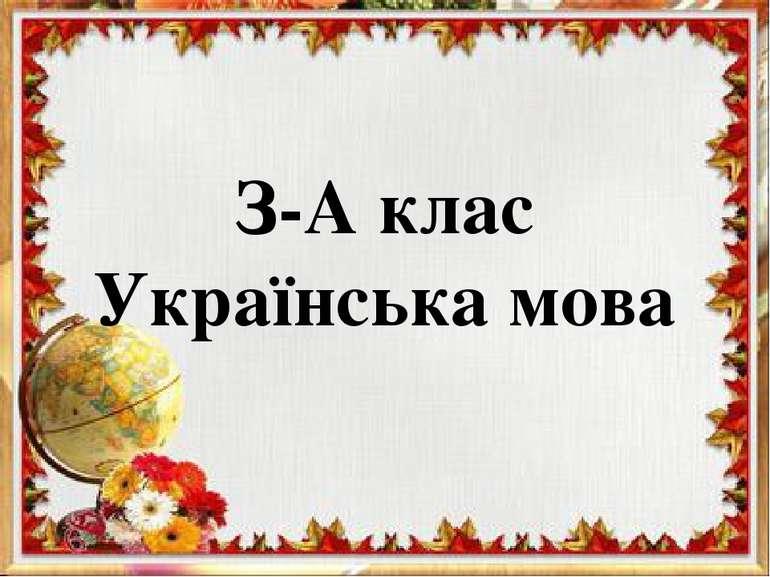 З-А клас Українська мова
