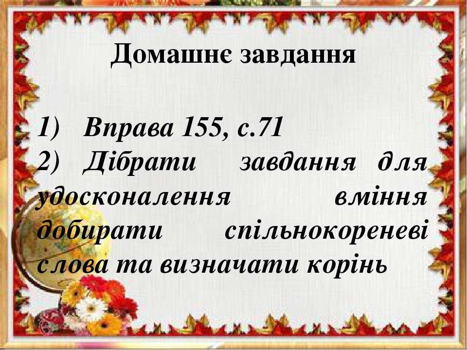 Домашнє завдання 1) Вправа 155, с.71 2) Дібрати завдання для удосконалення вм...