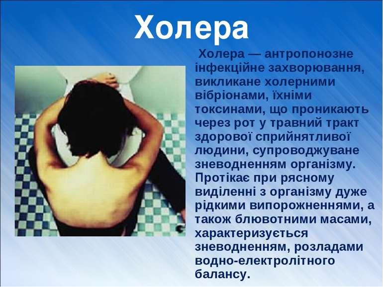 Холера Холера — антропонозне інфекційне захворювання, викликане холерними віб...
