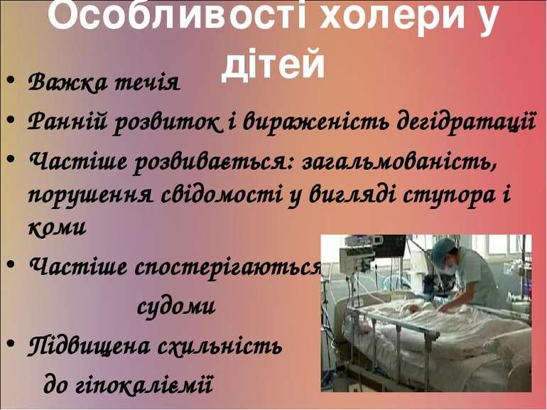Особливості холери у дітей Важка течія Ранній розвиток і вираженість дегідрат...