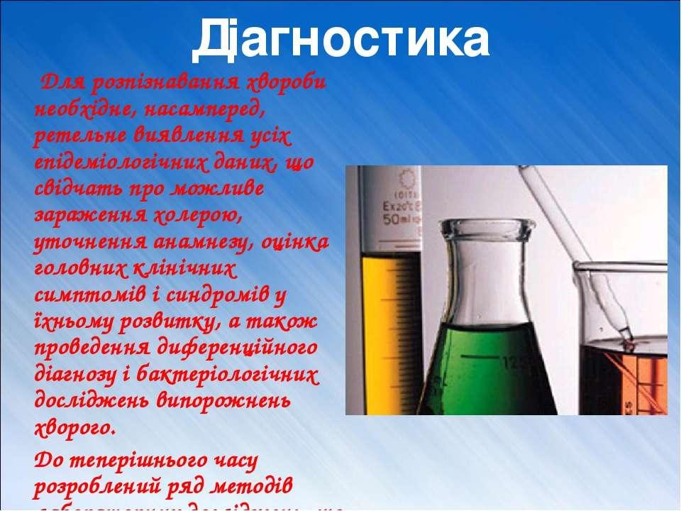 Діагностика Для розпізнавання хвороби необхідне, насамперед, ретельне виявлен...