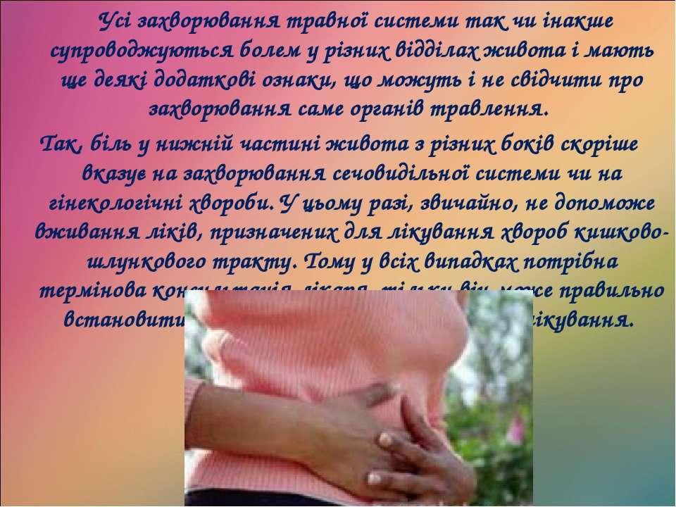Усі захворювання травної системи так чи інакше супроводжуються болем у різних...