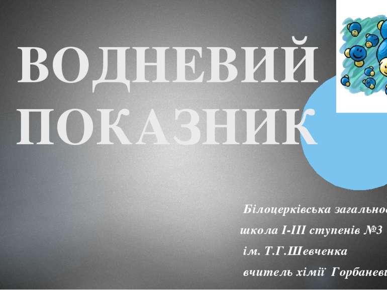 ВОДНЕВИЙ ПОКАЗНИК Білоцерківська загальноосвітня школа І-ІІІ ступенів №3 ім. ...