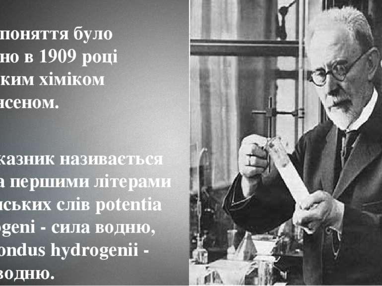 Це поняття було введено в 1909 році датським хіміком Серенсеном. Показник наз...