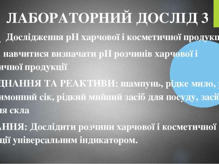 ЛАБОРАТОРНИЙ ДОСЛІД 3 ТЕМА: Дослідження рН харчової і косметичної продукції. ...