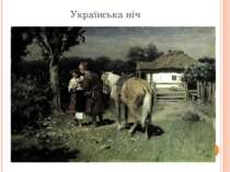 Українська ніч