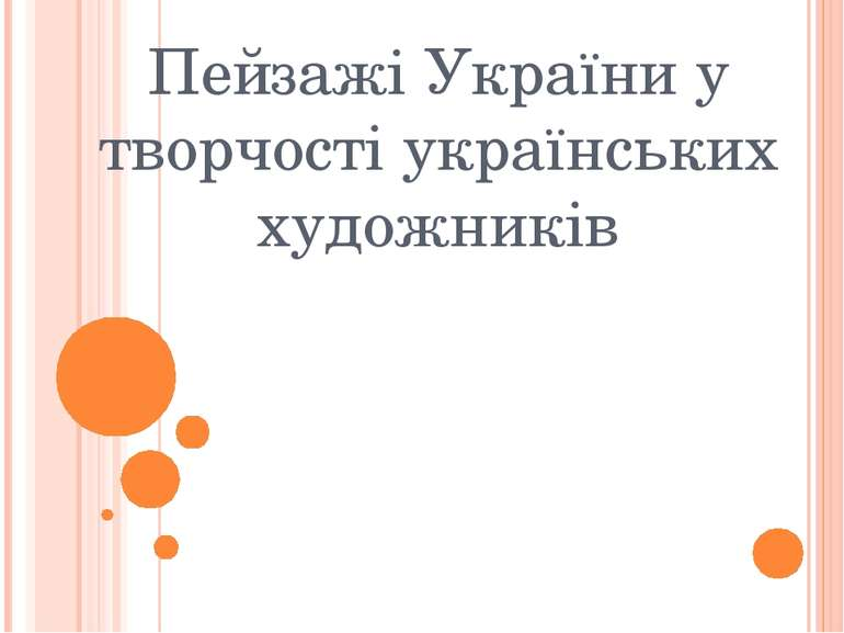Пейзажі України у творчості українських художників