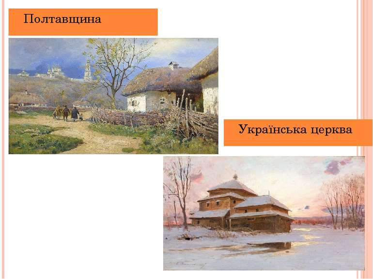 Полтавщина Українська церква