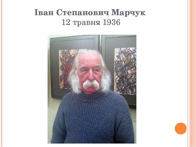 Іван Степанович Марчук 12 травня1936