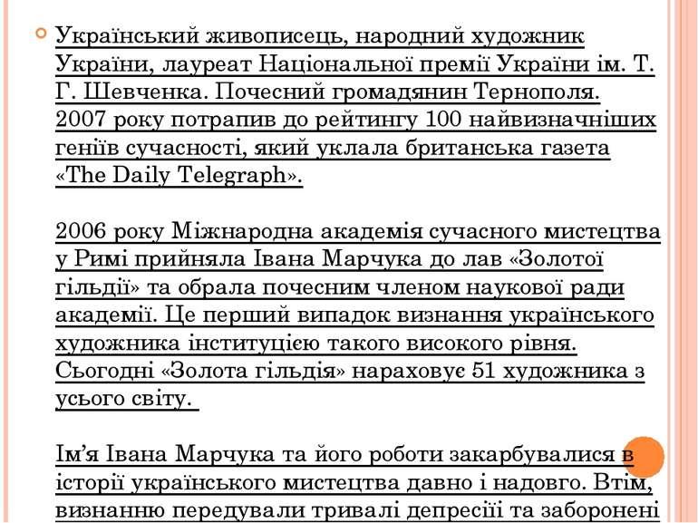 Український живописець, народний художник України, лауреат Національної премі...