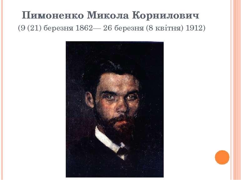 Пимоненко Микола Корнилович (9(21) березня1862— 26березня(8 квітня)1912)
