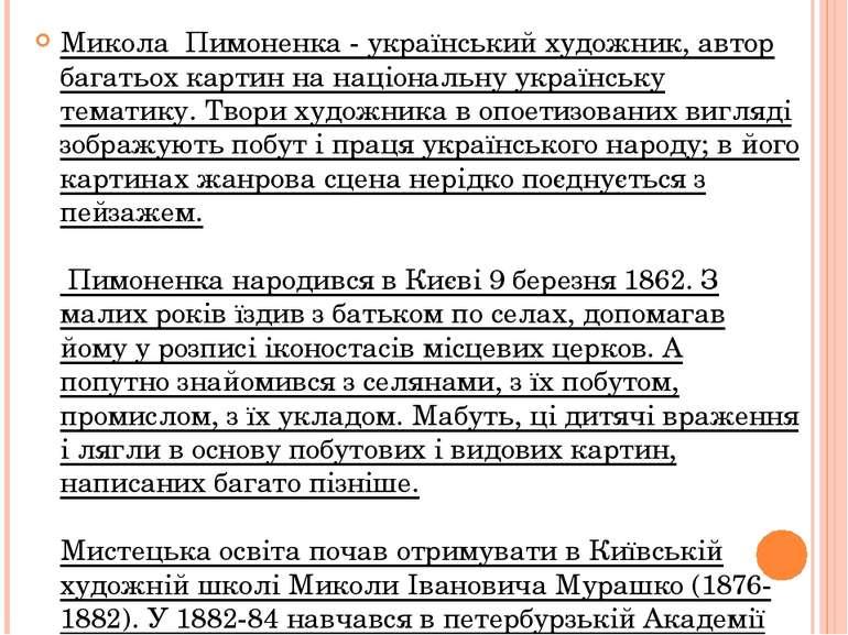 Микола Пимоненка - український художник, автор багатьох картин на національн...