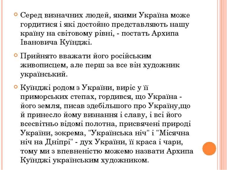 Серед визначних людей, якими Україна може гордитися і які достойно представля...