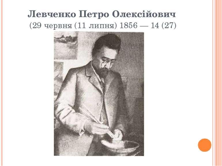 Левченко Петро Олексійович (29червня(11 липня)1856 — 14(27) січня1917)