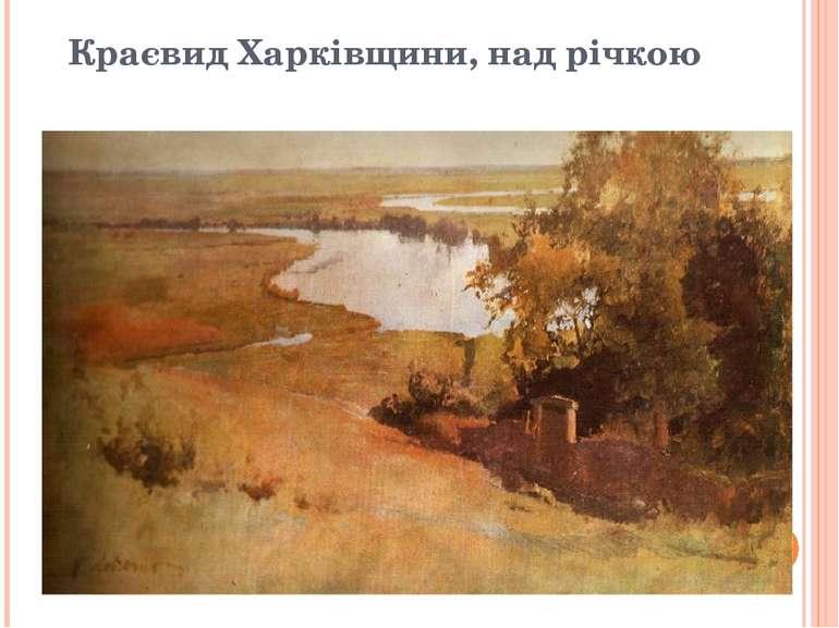 КраєвидХарківщини, над річкою