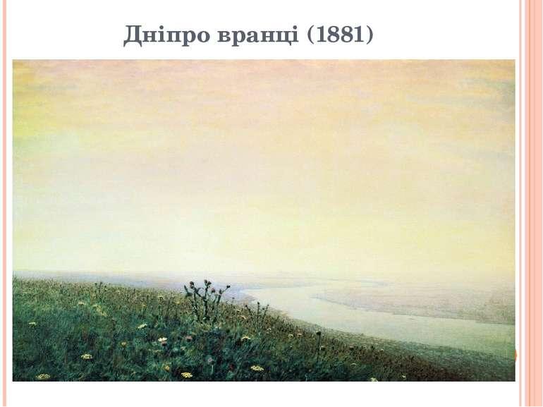 Дніпро вранці (1881)