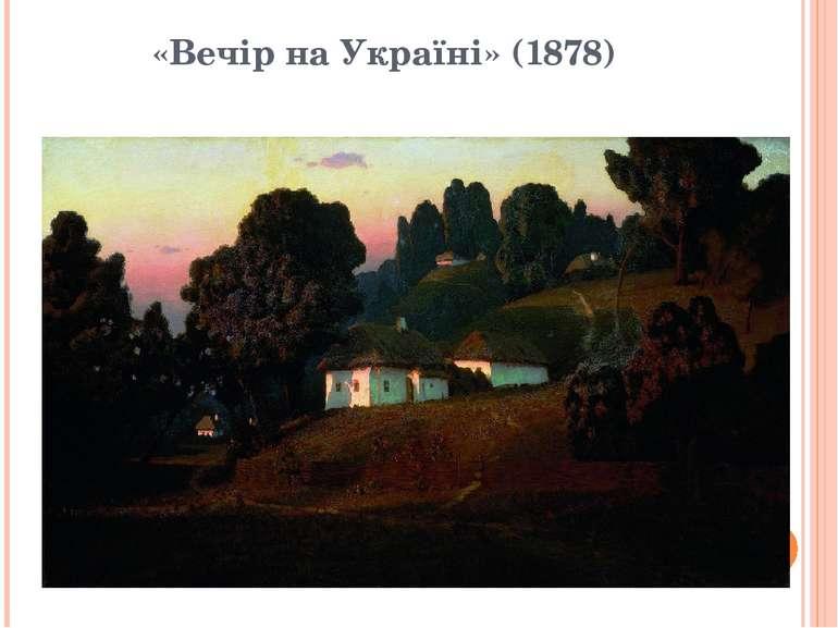 «Вечір на Україні»(1878)