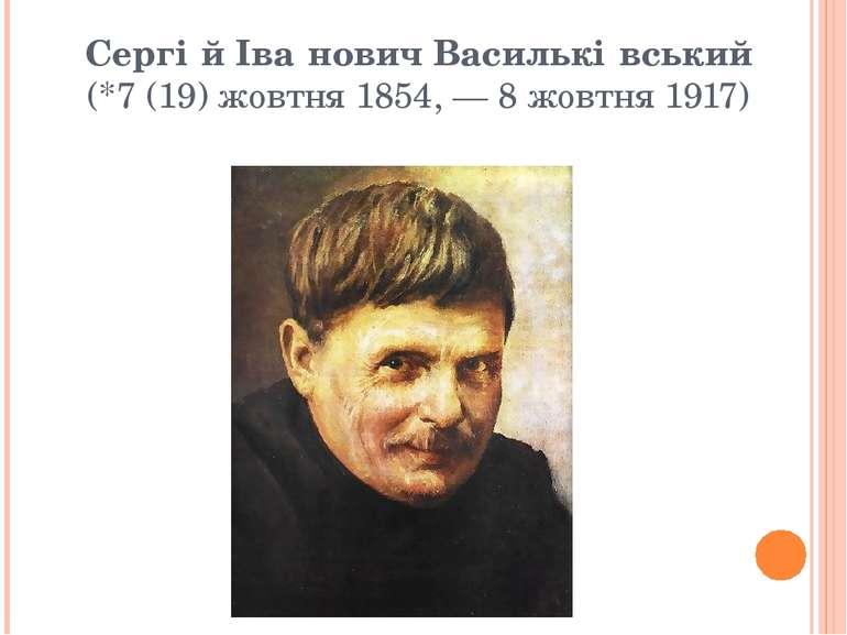 Сергі й Іва нович Василькі вський (*7(19) жовтня1854,—8 жовтня1917)