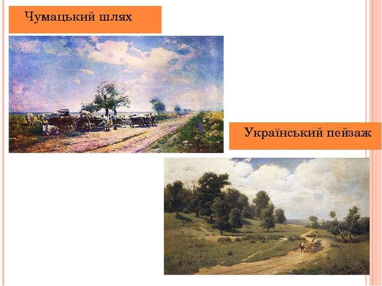 Чумацький шлях Український пейзаж
