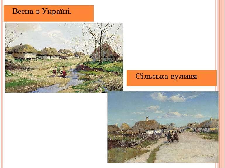Весна в Україні. Сільська вулиця