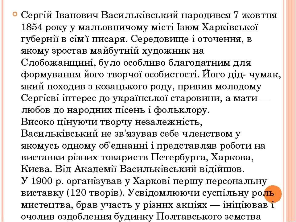 Сергій Іванович Васильківський народився 7 жовтня 1854 року у мальовничому мі...