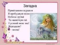 Загадка Привітанням журавля Я пробуджую поля Небеса і ручаї Та заквітчую гаї....