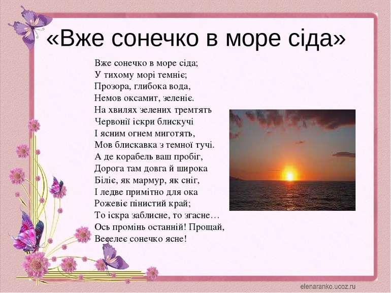«Вже сонечко в море сіда» Вже сонечко в море сіда; У тихому морі темніє; Проз...