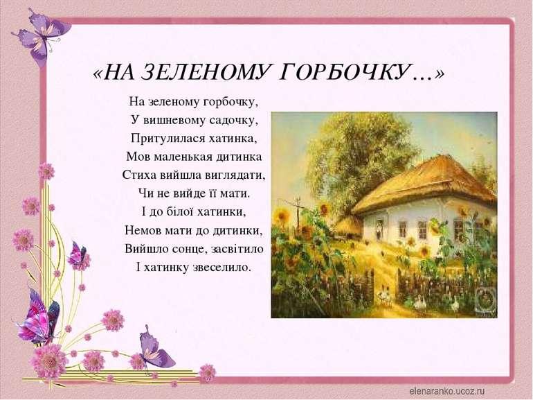 «НА ЗЕЛЕНОМУ ГОРБОЧКУ…» На зеленому горбочку, У вишневому садочку, Притулилас...