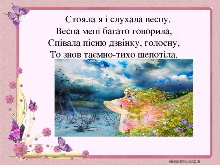 Стояла я і слухала весну. Весна мені багато говорила, Співала пісню дзвінку, ...