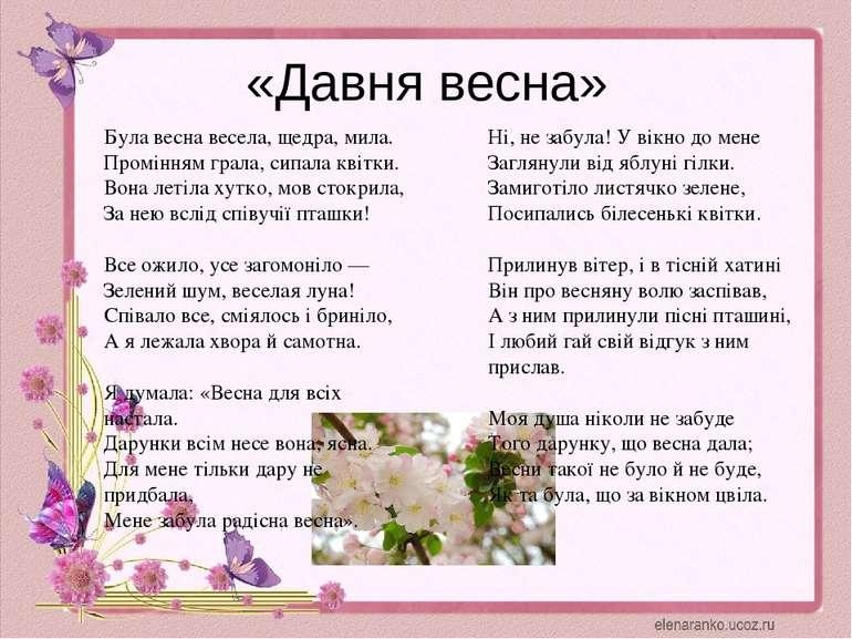 «Давня весна» Була весна весела, щедра, мила. Промінням грала, сипала квітки....