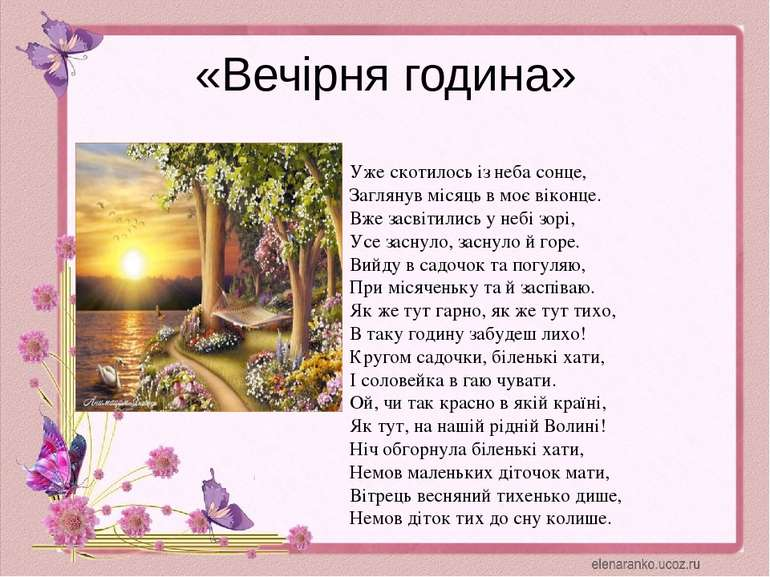 «Вечірня година» Уже скотилось із неба сонце, Заглянув місяць в моє віконце. ...