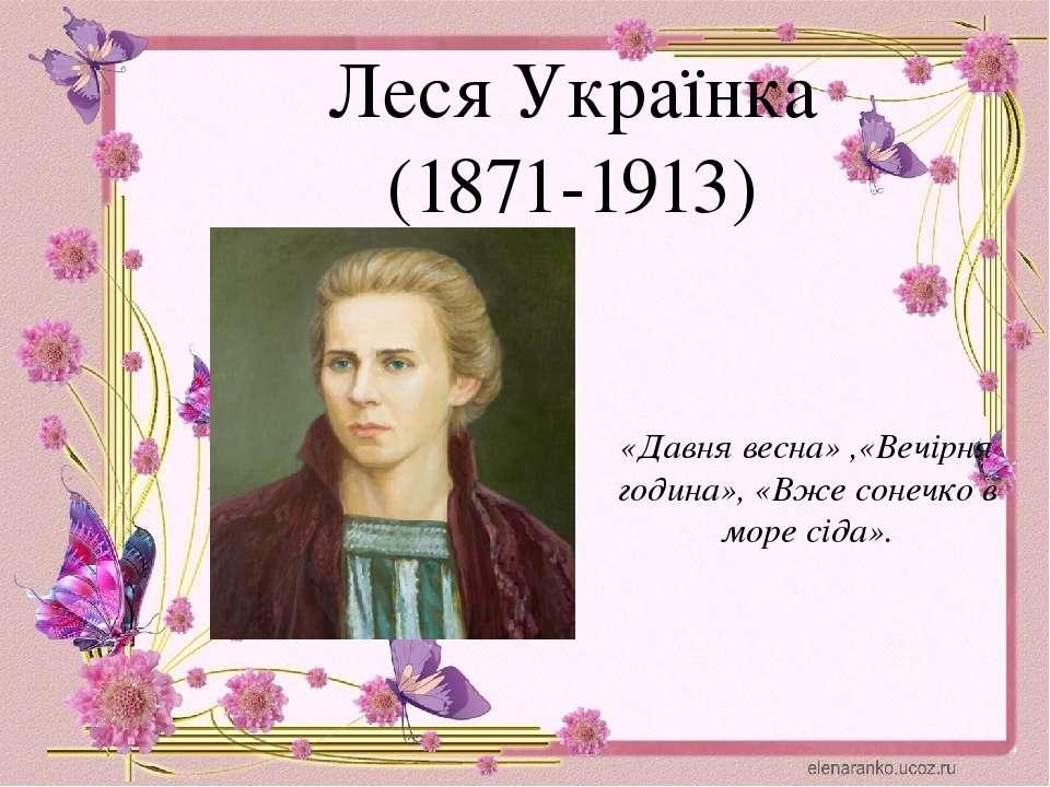 «Давня весна» ,«Вечірня година», «Вже сонечко в море сіда». Леся Українка (18...