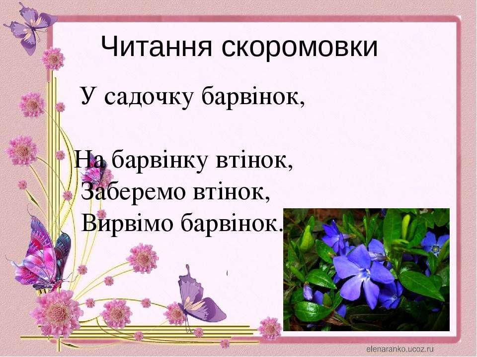 Читання скоромовки У садочку барвінок, На барвінку втінок, Заберемо втінок, В...