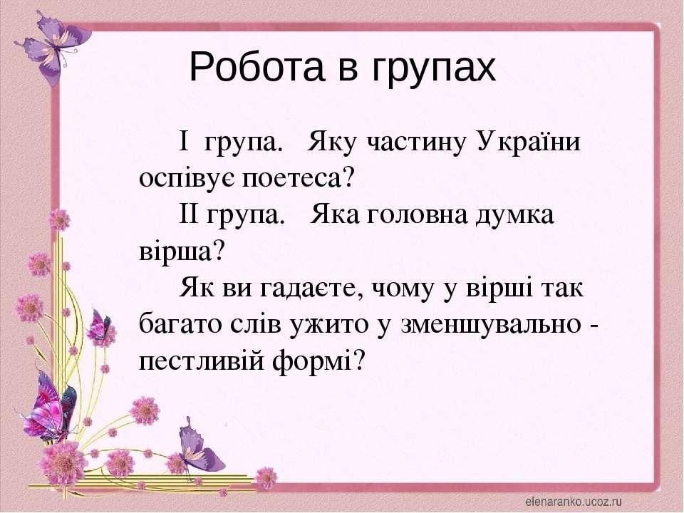 Робота в групах І група. Яку частину України оспівує поетеса? ІІ група. Яка г...