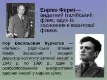 Енріко Фермі— видатний італійський фізик, один із засновників квантової фізик...