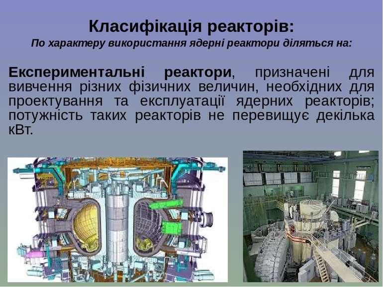 Класифікація реакторів: По характеру використання ядерні реактори діляться на...