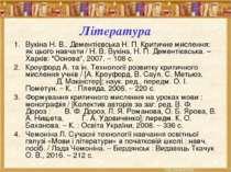 Література Вукіна Н. В., Дементієвська Н. П. Критичне мислення: як цього навч...