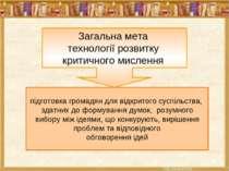 Загальна мета технології розвитку критичного мислення підготовка громадян для...