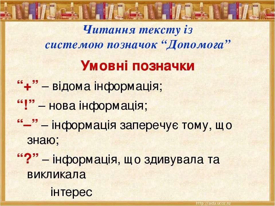 """Читання тексту із системою позначок """"Допомога"""" Умовні позначки """"+"""" – відома і..."""