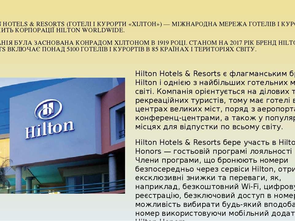 HILTON HOTELS & RESORTS (ГОТЕЛІ І КУРОРТИ «ХІЛТОН») — МІЖНАРОДНА МЕРЕЖА ГОТЕЛ...