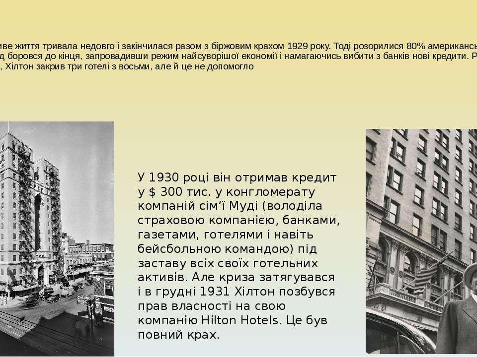 Щасливе життя тривала недовго і закінчилася разом з біржовим крахом 1929 року...