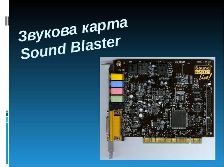 Звукова карта Sound Blaster