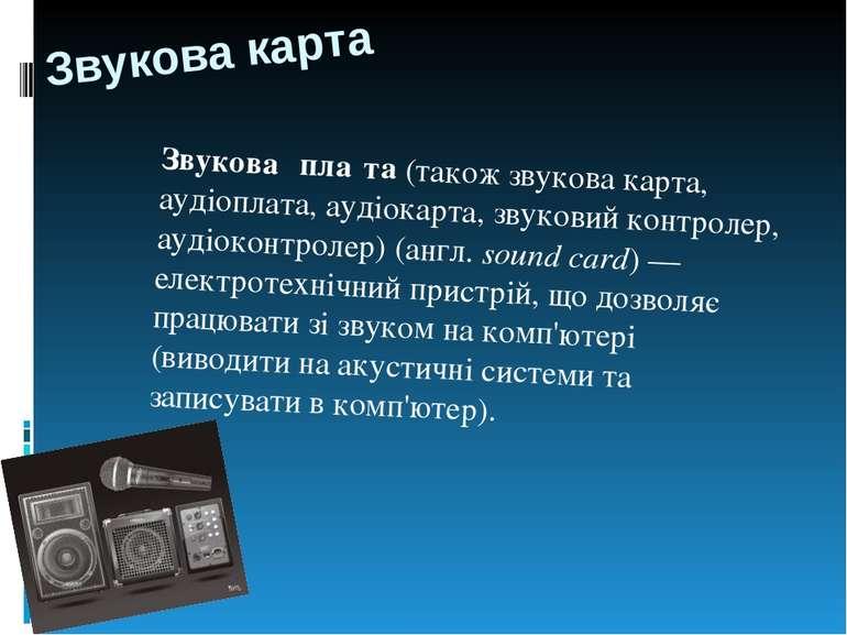 Звукова карта Звукова пла та (також звукова карта, аудіоплата, аудіокарта, зв...