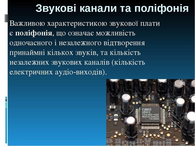 Звукові канали та поліфонія Важливою характеристикою звукової плати є поліфон...