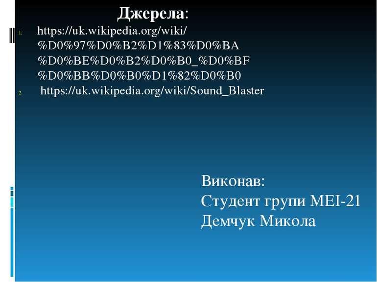 Джерела: https://uk.wikipedia.org/wiki/%D0%97%D0%B2%D1%83%D0%BA%D0%BE%D0%B2%D...