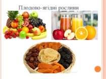 Плодово-ягідні рослини
