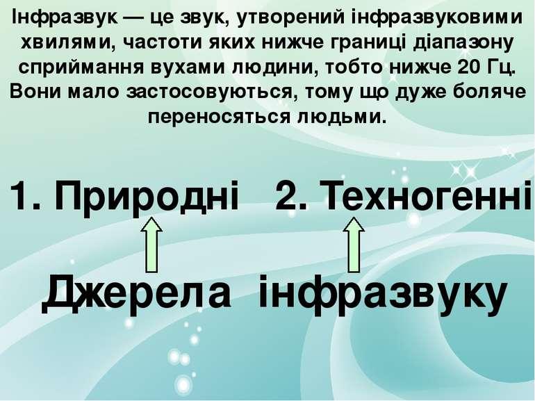 Інфразвук — це звук, утворений інфразвуковими хвилями, частоти яких нижче гра...