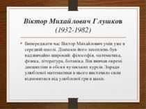 Віктор Михайлович Глушков (1932-1982) Випереджати час Віктор Михайлович умів ...