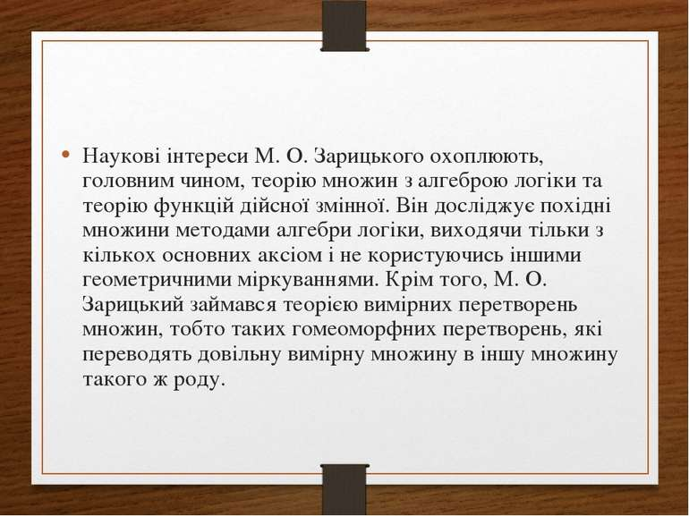 Наукові інтереси М. О. Зарицького охоплюють, головним чином, теорію множин з ...